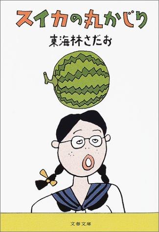 スイカの丸かじり (文春文庫)