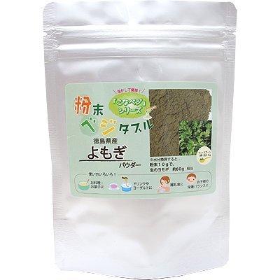 Yomogi (Japanese mugwort) Powder 70g (made in Japan 100%)...