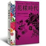 中華花柄の布 中国伝統文様 地紋の素材集 /CD付