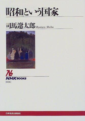「昭和」という国家 (NHKブックス)