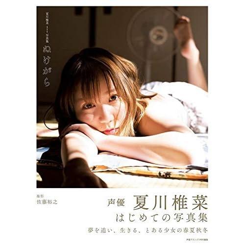 夏川椎菜 表紙画像
