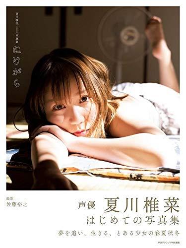夏川椎菜 最新号 表紙画像
