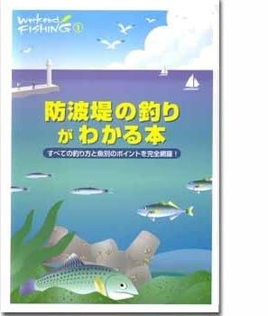 防波堤の釣りがわかる本―すべての釣り方と魚別のポイントを完全網羅! (Weekend Fishing)