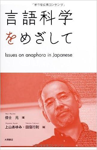 言語科学をめざして issues on anaphora in japanese 傍士 元 上山