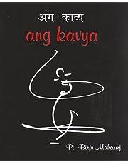 Anga Kavya =: Ang Kavya: Nomenclature for Hand Movements and Feet Positions in Kathak