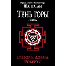 Тень горы: Шантарам2 (The Big Book) (Russian Edition)