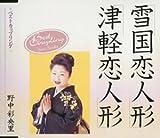 Yukiguni Koiningyo/Tsugaru Koouningyo