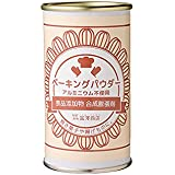 ベーキングパウダー(アルミ不使用)/100g TOMIZ/cuoca(富澤商店) ベーキングパウダー・膨張剤 ベーキングパウダー