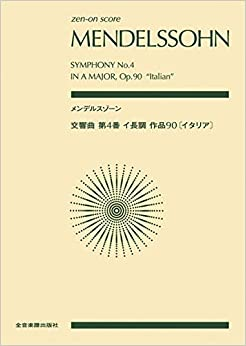 zen-on score メンデルスゾーン:交響曲第4番イ長調作品90[イタリア]