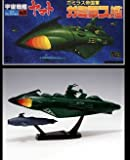 Star Blazers Bandai Space Cruiser Yamato Gamilas Destroyer with Mini Space Submarine No.15 Model