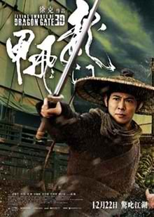 - Flying Swords of Dragon Gate with English Subtitle