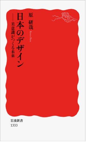 日本のデザイン――美意識がつくる未来 (岩波新書)