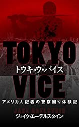 Tokyo Vice: An American Reporter on the Police Beat in Japan (Japanese Edition)