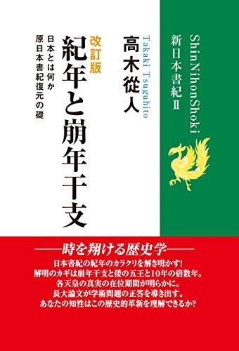 Kaiteihan Kinen-to-Honeneto Shin-Nihon-Shoki Ni : Gennihonshoki-Fukugen-no-Isizue (Japanese Edition) por TAKAKI Tuguhito