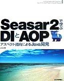 Seasar2で学ぶ DIとAOP アスペクト指向によるJava開発
