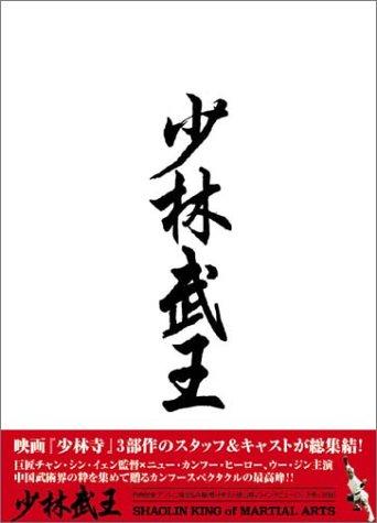 少林武王 DVD-BOX B0000V4PJQ