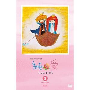 『純と愛 完全版 DVD‐BOX3<完>』