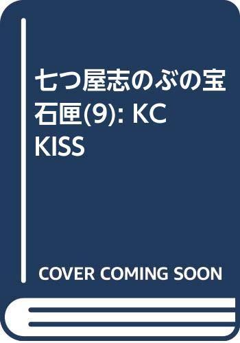 七つ屋志のぶの宝石匣(9) (KC KISS)