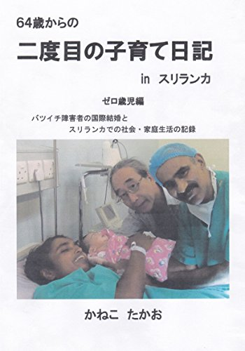 The secondtime of growing a baby from my age 64 in Sri Lanka (Japanese Edition) 41886qw03VL