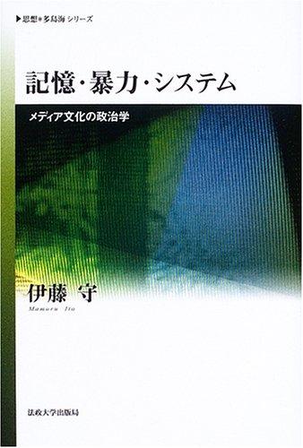 記憶・暴力・システム―メディア文化の政治学 (思想・多島海シリーズ)