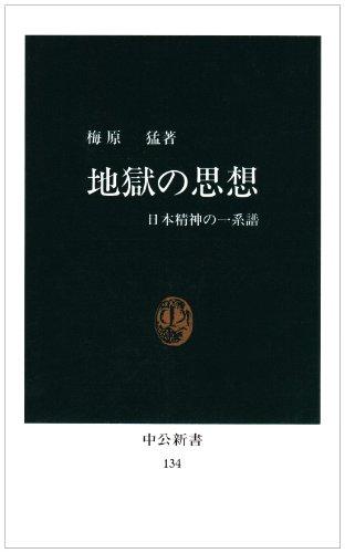 地獄の思想―日本精神の一系譜 (中公新書 (134))