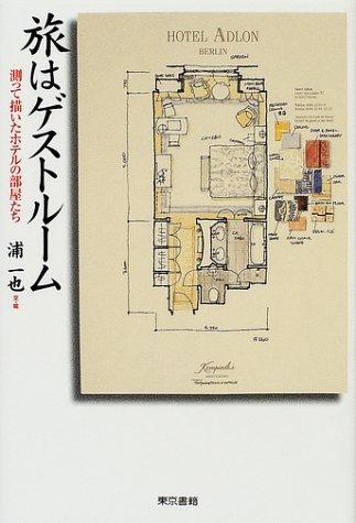 旅はゲストルーム―測って描いたホテルの部屋たち