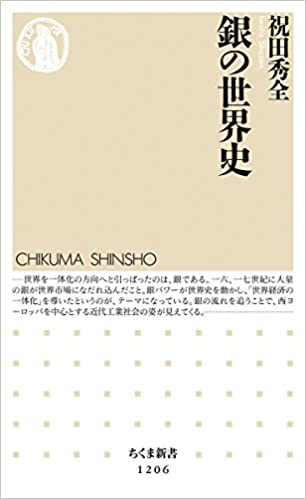 銀の世界史 (ちくま新書) | 祝田...