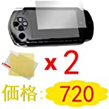 2枚セット PSP液晶保護フィルム Screen guand for PSP (1202-2)