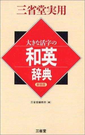 大きな活字の和英辞典 (三省堂実用)