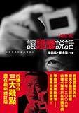 Rang Zheng Ju Shuo Hua, Henry Lee and Yongyi Liu, 9571331996