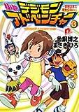 ~ Not over yet 3 to adventure novel Digimon Adventure (Shueisha Super Dash Bunko) (2001) ISBN: 4086300397 [Japanese Import]