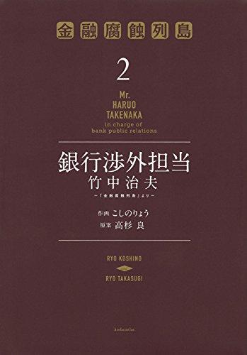 銀行渉外担当 竹中治夫 ~『金融腐蝕列島』より~(2) (KCデラックス 週刊現代)