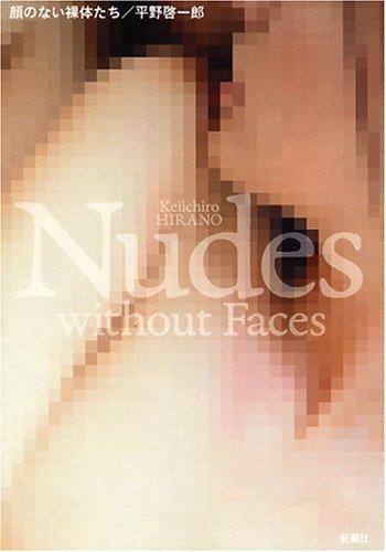 顔のない裸体たち