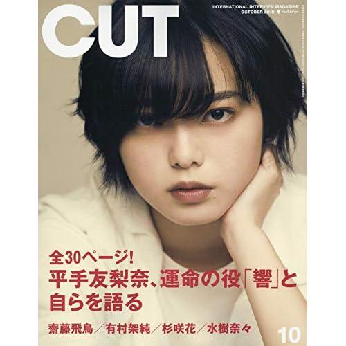 CUT 2018年10月号 表紙画像