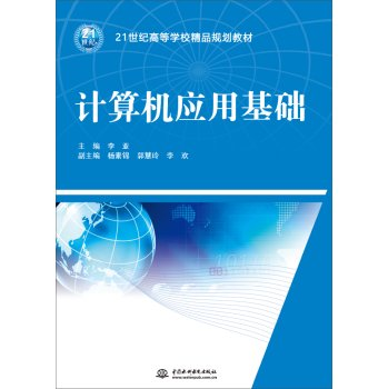 Computer Application(Chinese Edition) PDF