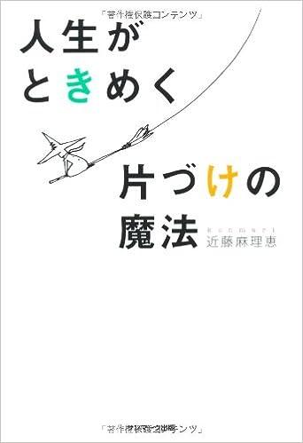 人生がときめく片づけの魔法 単行本(ソフトカバー) - 2010/12/27 近藤麻理恵 (著)