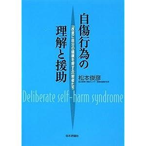 『自傷行為の理解と援助―「故意に自分の健康を害する」若者たち』