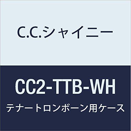 C.C.シャイニーケースII テナートロンボーン用 ホワイト CC2-TTB-WH B01D1EX9BS ホワイト ホワイト