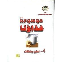 موسوعة غذائنا - الحليب ومشتقاته (Arabic Edition)