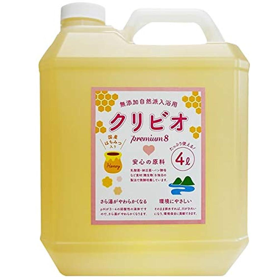 情熱的異なる爆発する国産蜂蜜乳酸菌入り 自然派入浴用クリビオpremium8 4リットルお徳用*計量カップ?L型ノズル付【無添加】