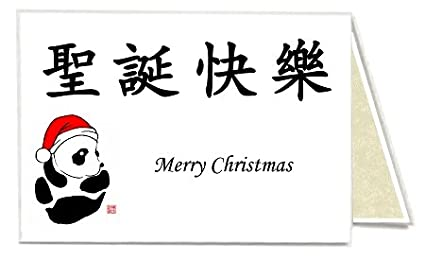 chinese greeting card santa panda merry christmas - Merry Christmas In Chinese