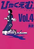 ひゃくえむ。(4) (KCデラックス)