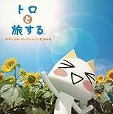 トロと旅する~ポップス・コレクション:夏休み