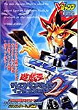 Game Boy Advance version 2 - Yu-Gi-Oh ? ? Duel Monsters International (V Jump books - game series) (2005) ISBN: 4087793125 [Japanese Import]