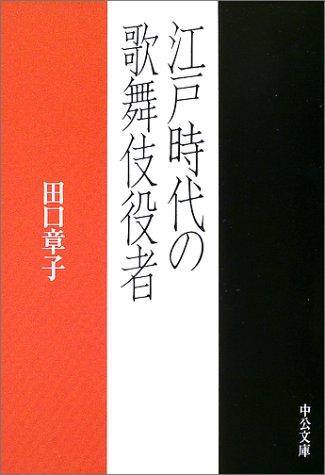 江戸時代の歌舞伎役者 (中公文庫)