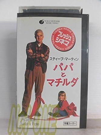 Amazon.co.jp: パパとマチルダ...