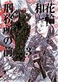 刑務所の前 第3集 (ビッグコミックススペシャル)
