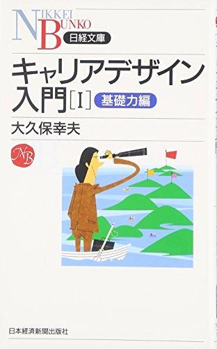 キャリアデザイン入門〈1〉基礎力編 (日経文庫)