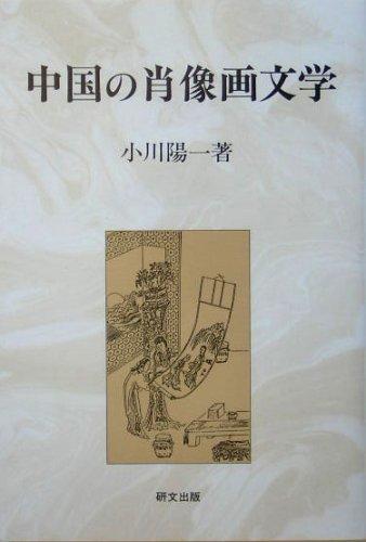 中国の肖像画文学 (研文選書)