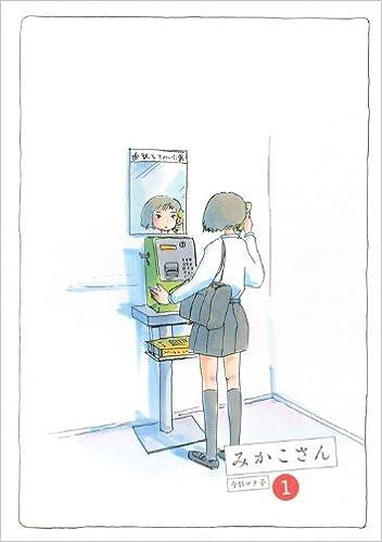 みかこさん 1巻 (KCデラックス モーニング)